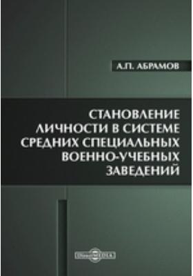 Становление личности в системе средних специальных военно-учебных заведений: монография