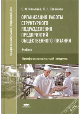 Организация работы структурного подразделения предприятий общественного питания : Учебник для студентов учреждений среднего профессионального образования