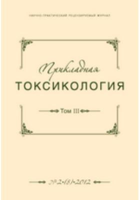 Прикладная токсикология: журнал. 2012. Т. III, № 2(8)