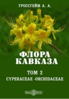 Флора Кавказа. Т. 2. Cyperaceae - orchidaceae