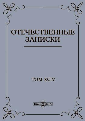 Отечественные записки. 1854: учено-литературный журнал. Т. 94