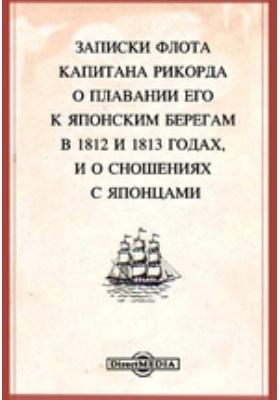 Записки флота капитана Рикорда о плавании его к японским берегам в 1812 и 1813 годах, и о сношениях с японцами