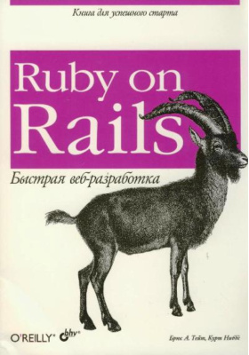 Ruby on Rails. Быстрая веб-разработка = Ruby on Rails. Up and Running