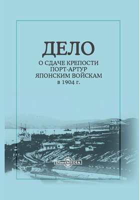 Дело о сдаче крепости Порт-Артур японским войскам в 1904 г.: монография