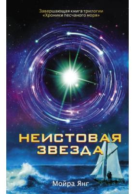 Неистовая звезда = Raging Star : Роман