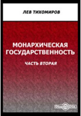 Монархическая государственность, Ч. 2. Римско-византийская государственность