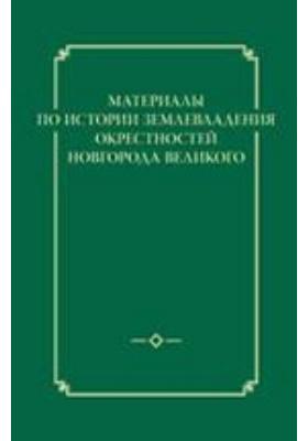 Материалы по истории землевладения окрестностей Новгорода Великого