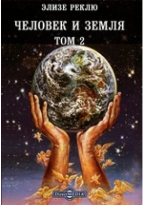 Человек и Земля: географическая карта. Т. 2. Древняя история