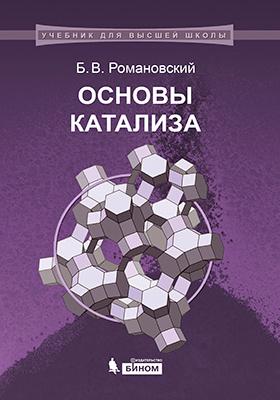 Основы катализа: учебное пособие
