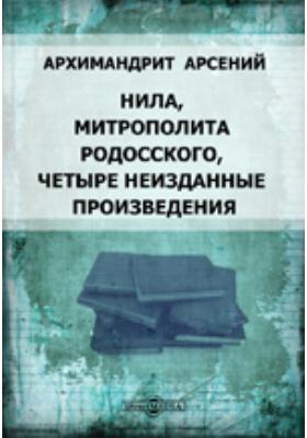Нила, митрополита Родосского, четыре неизданные произведения