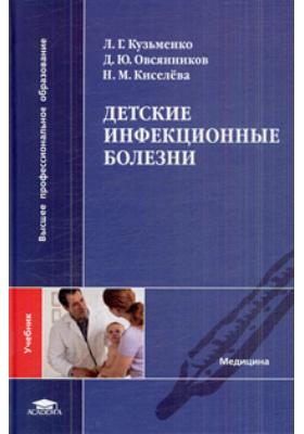 Детские инфекционные болезни : Учебник для студентов высших учебных заведений