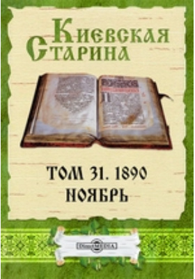 Киевская Старина: журнал. 1890. Т. 31, Ноябрь