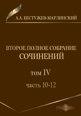 Второе полное собрание сочинений: документально-художественная литература. Том 4, Ч. 10-12