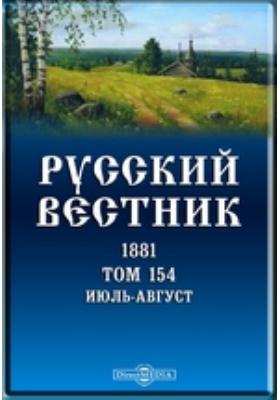 Русский Вестник: журнал. 1881. Т. 154, Июль-август