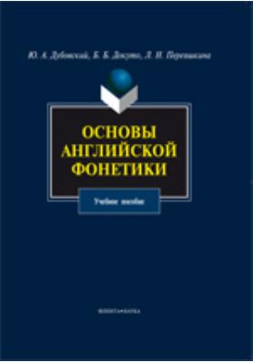 Основы английской фонетики: учебное пособие