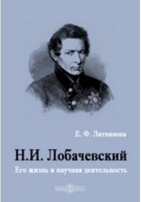Н. И. Лобачевский. Его жизнь и научная деятельность