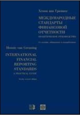 Международные стандарты финансовой отчетности: практическое руководство