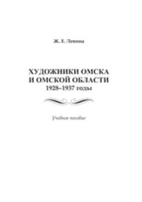 Художники Омска и Омской области 1928–1937 годы: учебное пособие