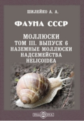 Фауна СССР. Моллюски. Наземные моллюски надсемейства Helicoidea. Т. III, Вып. 6