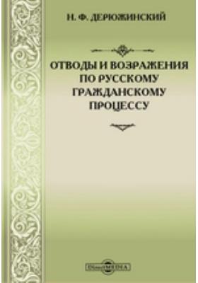 Отводы и возражения по русскому гражданскому процессу : (Сочинение, представленное в Военно-юридическую академию pro venia legendi)