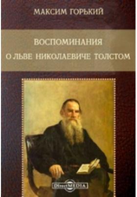 Воспоминания о Льве Николаевиче Толстом