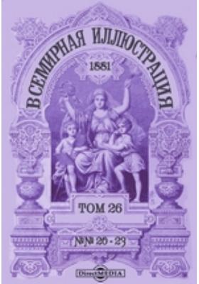 Всемирная иллюстрация. 1881. Т. 26, №№ 20-23