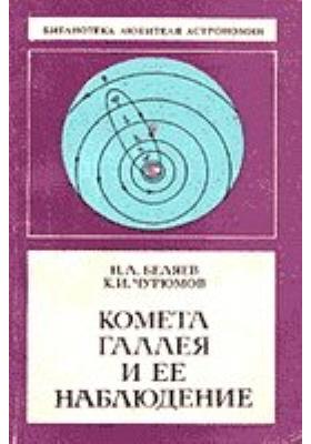 Комета Галлея и её наблюдение