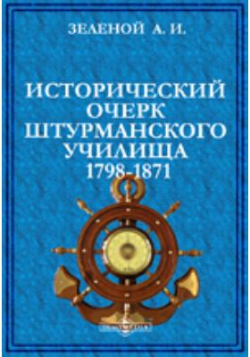 Исторический очерк Штурманского училища 1798-1871