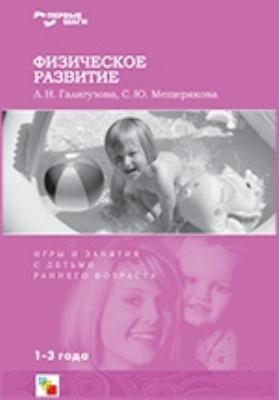 Физическое развитие. Игры и занятия с детьми раннего возраста
