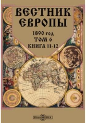 Вестник Европы. 1890. Т. 6, Книга 11-12, Ноябрь-декабрь