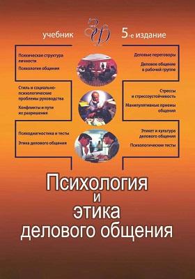 Психология и этика делового общения: учебник