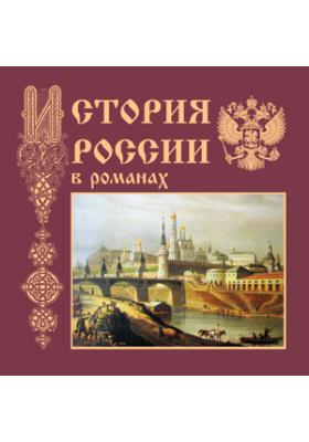 История России в романах
