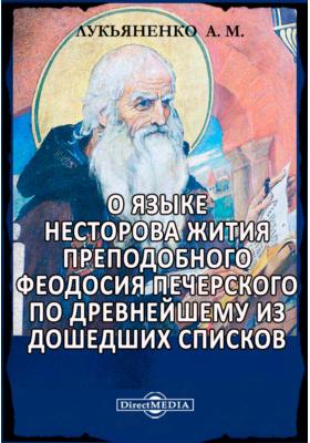О языке Несторова жития преподобного Феодосия Печерского по древнейшему из дошедших списков