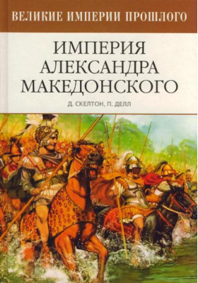 Империя Александра Македонского = Great Empires of the Past: Empire of Alexander the Great