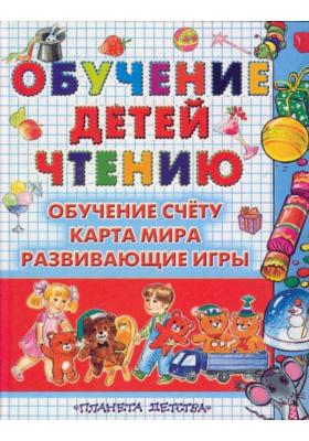 Обучение детей чтению : Полная программа подготовки детей к школе