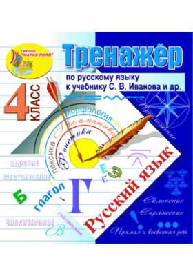 Интерактивный тренажёр по русскому языку для 4-го класса к учебнику С.В. Иванова и др.