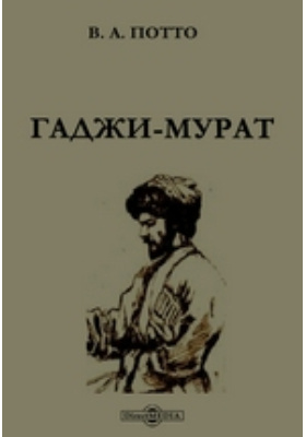 Гаджи-Мурат