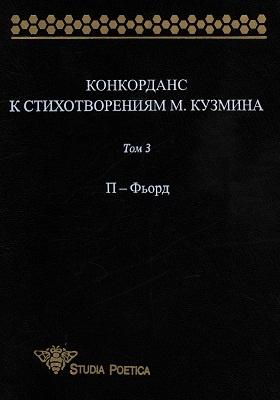 Конкорданс к стихотворениям М. Кузмина: справочник. Том 3. П — Фьорд