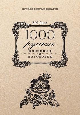 1000 русских пословиц и поговорок: художественная литература