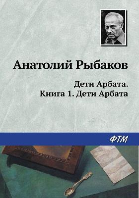 Дети Арбата : роман: художественная литература. книга 1. Дети Арбата