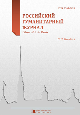 Российский гуманитарный журнал: журнал. 2015. Т. 4, № 3
