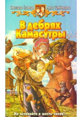 В дебрях Камасутры : Фантастический роман