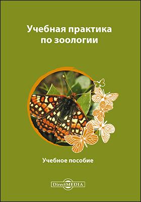 Учебная практика по зоологии: учебное пособие