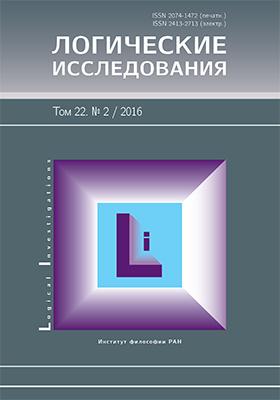 Логические исследования: журнал. 2016. Т. 22, № 2