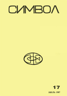 Символ: журнал христианской культуры. 1987. № 17