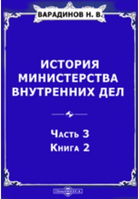 История Министерства Внутренних Дел, Ч. 3. Книга 2