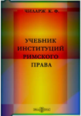 Учебник институций римского права