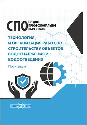 Технология и организация работ по строительству объектов : водоснабжения и водоотведения: практикум
