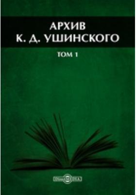 Архив К. Д. Ушинского: публицистика. Т. 1