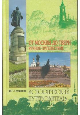 От Москвы до Твери : Речное путешествие